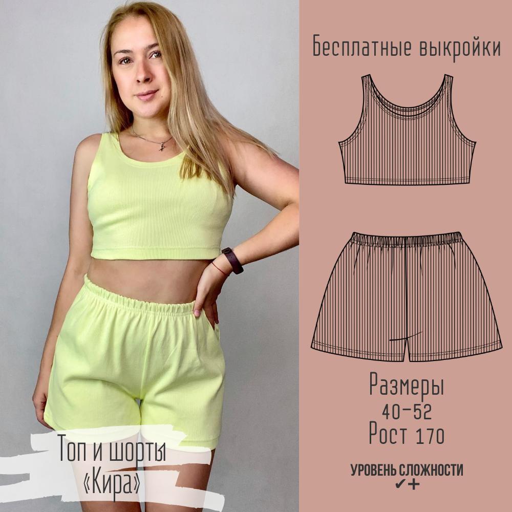 Топ женский выкройка 44 размер купить лоскуты ткани на вес доставка почтой россии в иваново